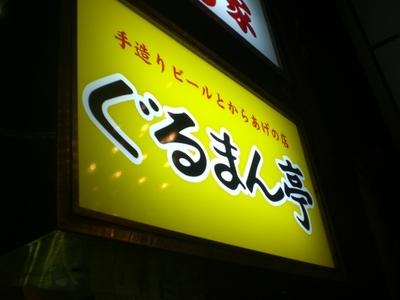 ぐるまん亭看板.JPG