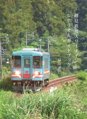 シナリオ&ガイドブッ.jpg