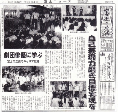 富士ニュース.jpg