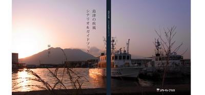 cover のコピー.jpg