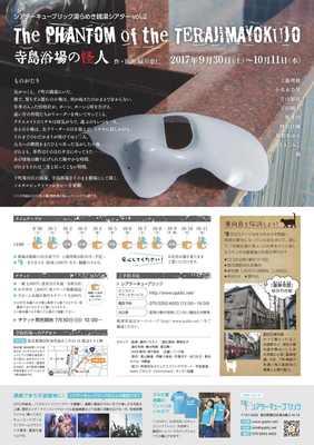 TerajimaYokujo_flyerUra.jpg